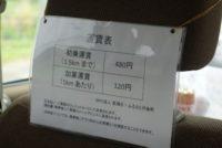 車内に明示の「運賃表」