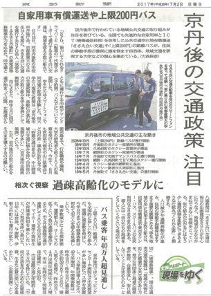 京都新聞170702